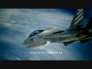 ACE COMBAT(TM) 7 SKIES UNKNOWN