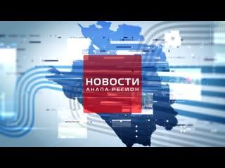 """Новости """"Анапа Регион"""" от 5 августа 2019 года"""