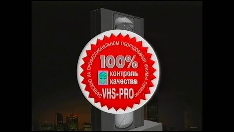 Эволюция заставок Дистрибьютера SoventureСоюз Видео (1989-2013) 50FPS