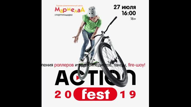 27 июля в 1600 ТРЦ «Мармелад» проводит фестиваль экстремальных талантов Action Fest Taganrog