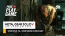 Metal Gear Solid V The Phantom Pain Прохождение на русском Эпизод 24 Близкий контакт