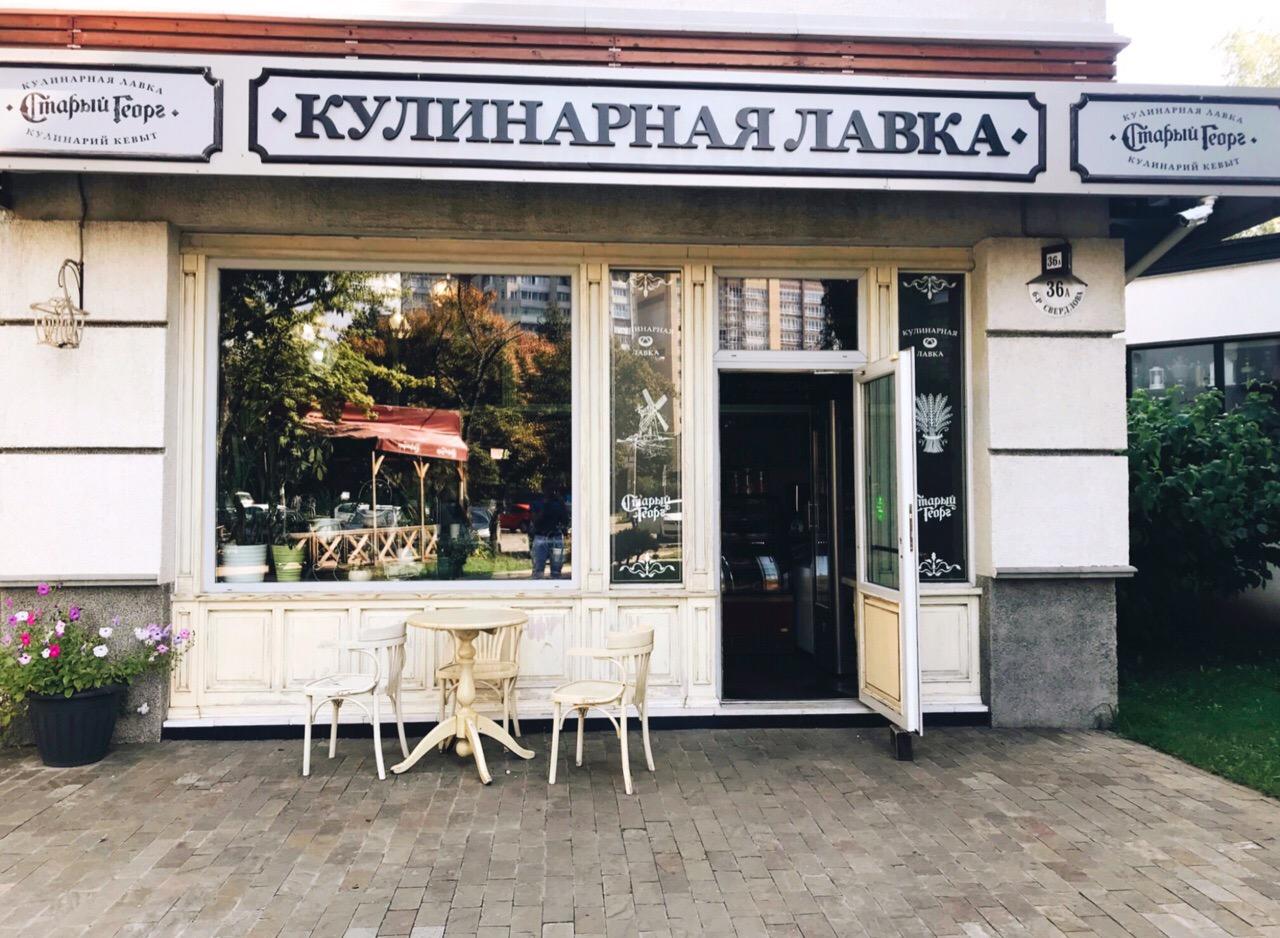 Бар, спорт-бар, ресторан, паб «Старый Георг» - Вконтакте