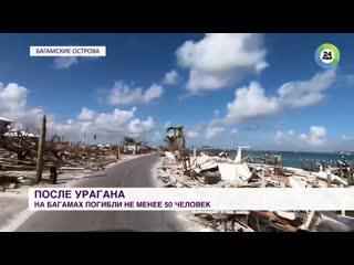 «Дориан» унес жизни 50 человек на Багамах