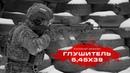 ГЛУШИТЕЛЬ 5 45х39 Русский дракон