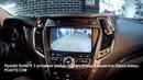 Hyundai SantaFE 3 установка камеры переднего вида и омывателя задней камеры