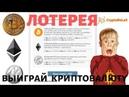 ContyNet лотерея. ВЫИГРАЙ BTC ETH LTC Bonus - заработок биткоинов без вложений bounty airdrop