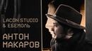Антон Макаров - о творчестве ради идеи, детстве и гибкости (Lacon studio Ебемоль)