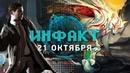 Продолжение Okami техноподвиги Cyberpunk 2077 исправление Aladdin требования The Outer Worlds