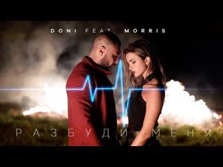 Премьера клипа! Doni feat. Morris - Разбуди меня () ft.и Дони