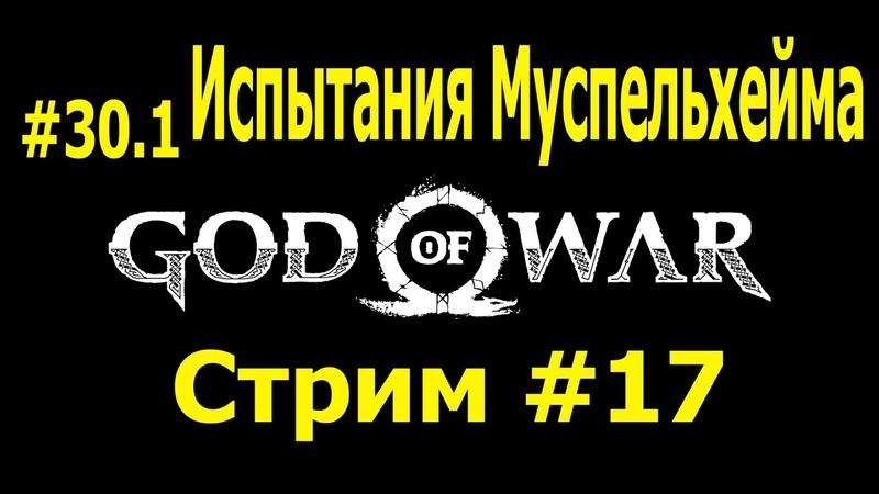30 1 Испытания Муспельхейма Стрим 17 God of War 2018 сложность Бог Войны