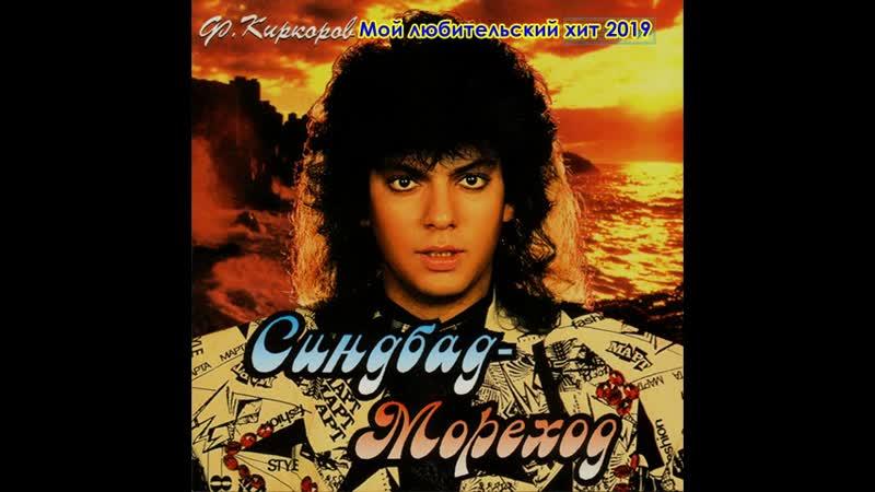 Мой любительский хит 2019 - Филипп Киркоров - Синдбад-Мореход (22.07.2019)