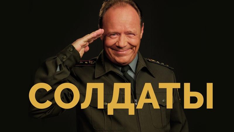 Сериал Солдаты (за кадром) как снимали, неудачные дубли, приколы во время съёмок.