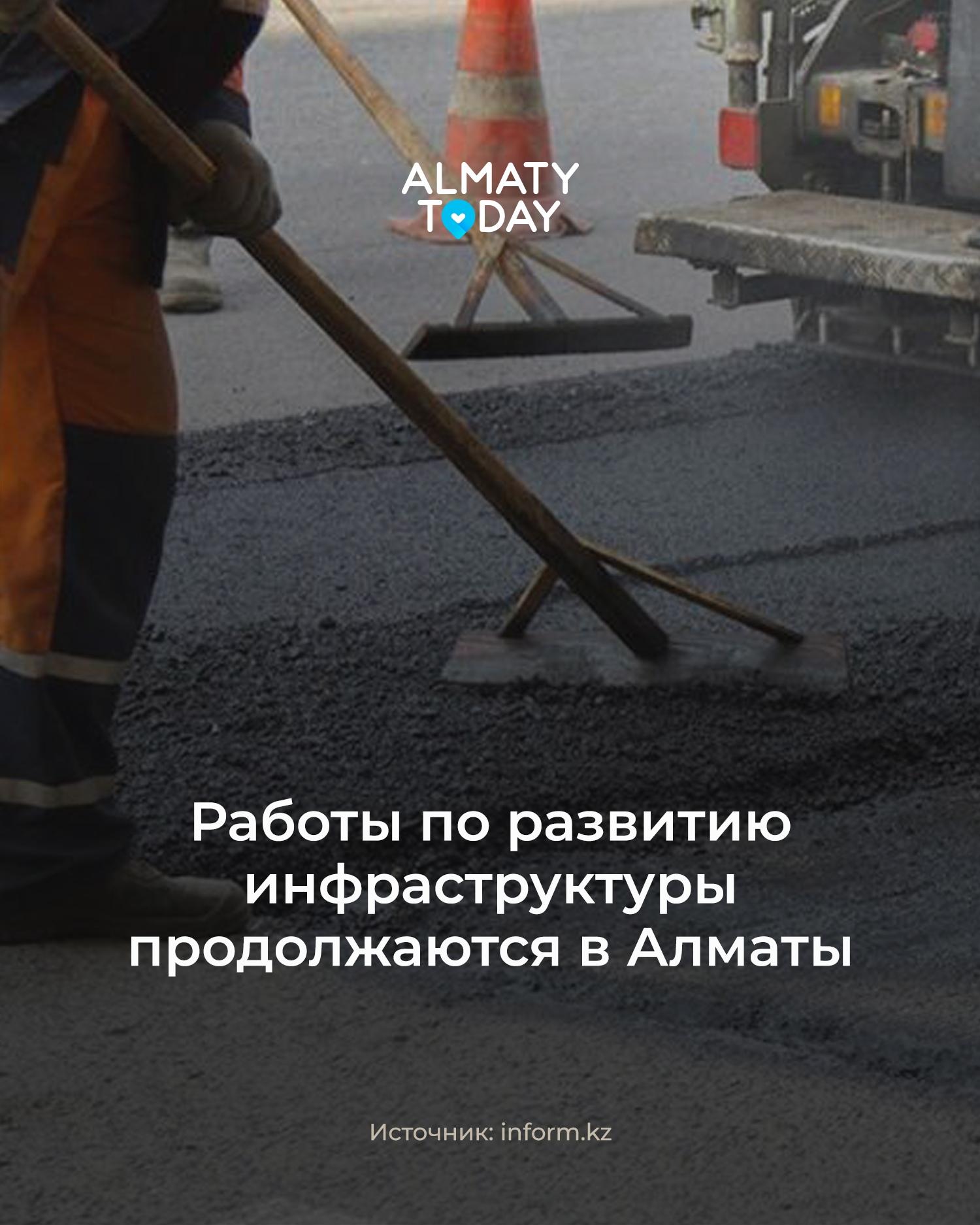 В ходе онлайн-встречи аким города Алматы Бакытжан Сагинтаев рассказал, как будет развиваться инфраструктура.