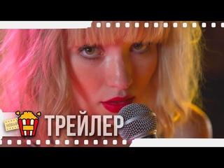 ЗАЖГИ МЕНЯ — Русский трейлер | 2012 | Эмили Браунинг, Завьер Сэмюэл, Кэм Жиганде, Доун Оливери