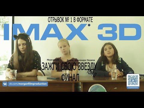 IMAX Отрывок № 1 Зажги свою звезду Том III Финал 3D горизонтальная стереопара