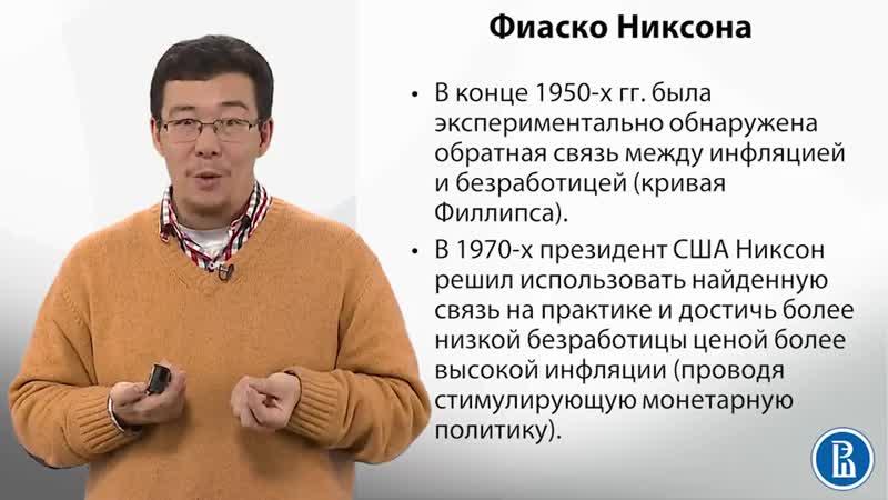 10 - 3 - 10.3. Почему монетарная политика может быть неэффективной (2)_ (10_39)