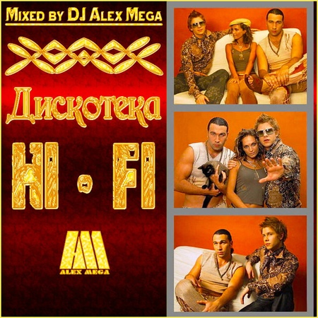 DJ Alex Mega - Дискотека Hi-Fi - 2011