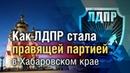 Как ЛДПР стала правящей партией в Хабаровском крае