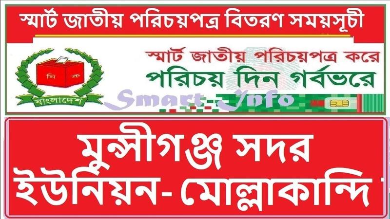 Smart card nid bd Distribution schedules national id card collection Munshiganj Sadar মোল্লাকান্দি