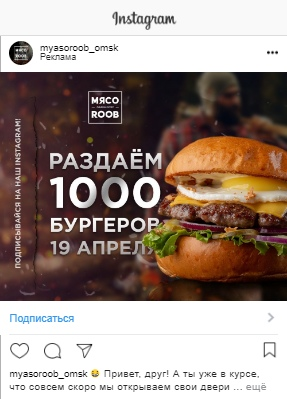 Оффер в Instagram.