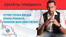 Супер точка входа в сделку от Ерина Романа 1000 000 обеспечен