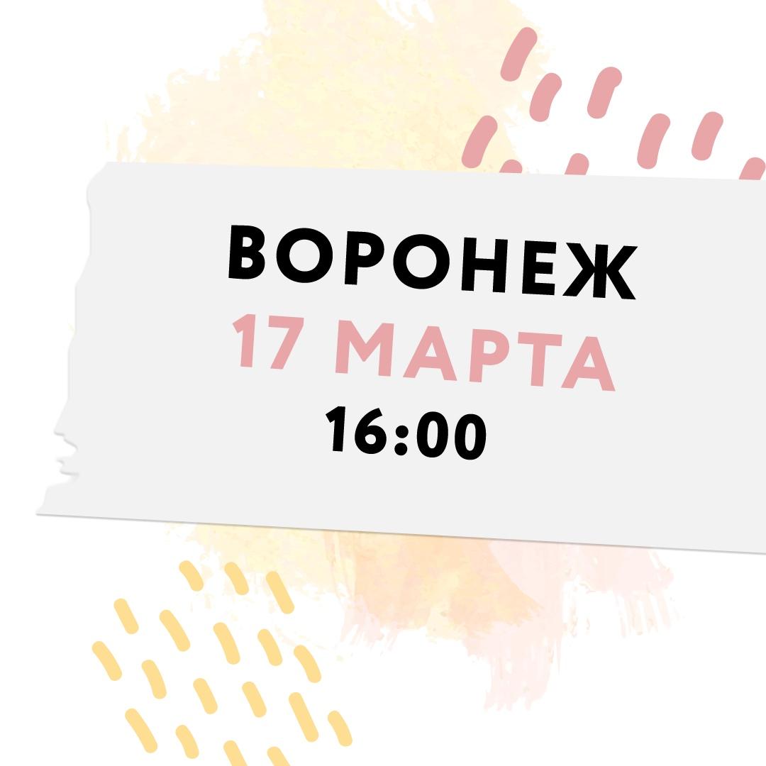 Афиша Воронеж SKAM FRANCE / ВОРОНЕЖ