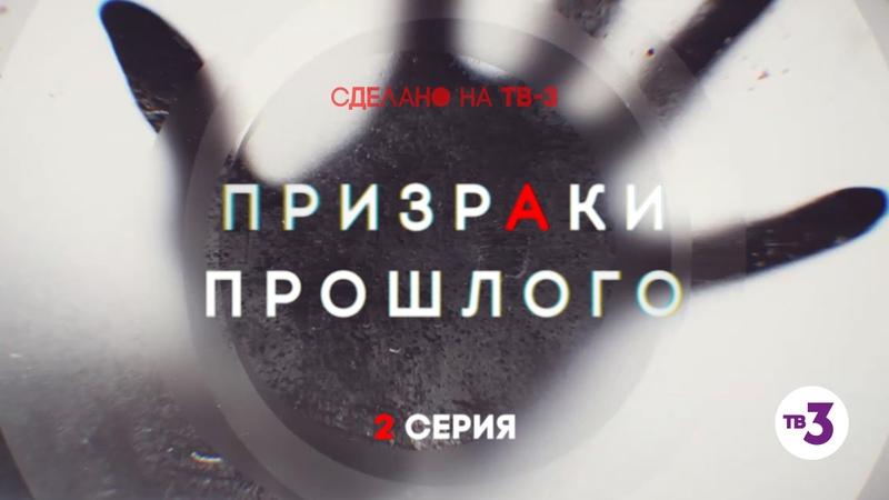Сериал Призраки прошлого, 2 серия » Freewka.com - Смотреть онлайн в хорощем качестве
