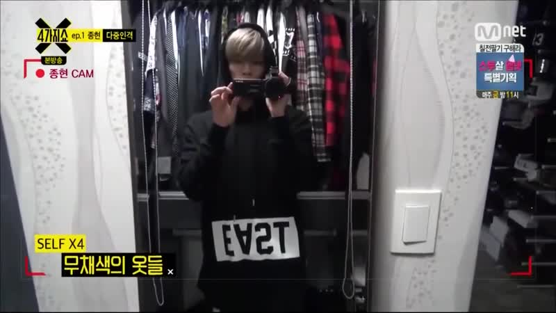 Jjong's wardrobe