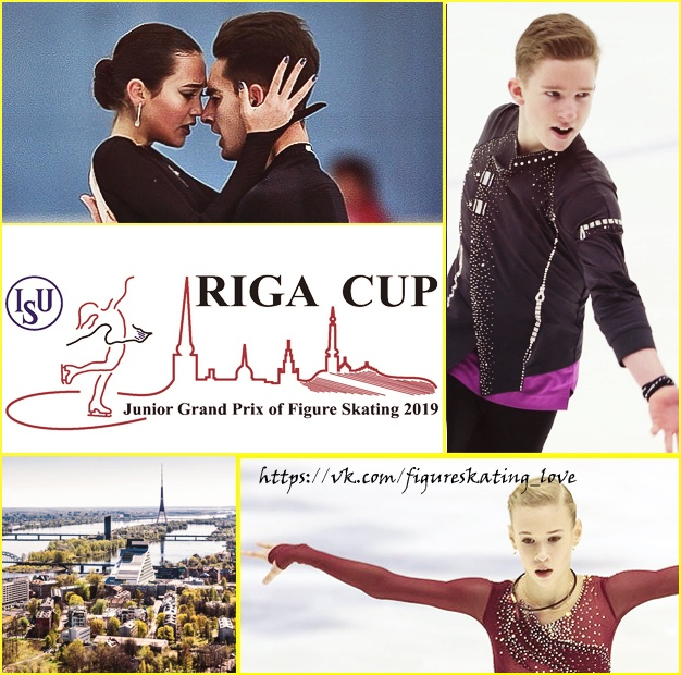 JGP - 3 этап. 04.09 - 07.09 Рига, Латвия  E8ZRUTGsUFo