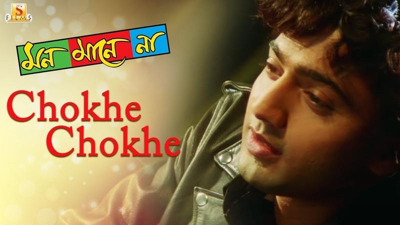 Chokhe Chokhe Mon Mane Na Dev Koel Mallick Shaan Shreya Ghoshal Jeet Gannguli