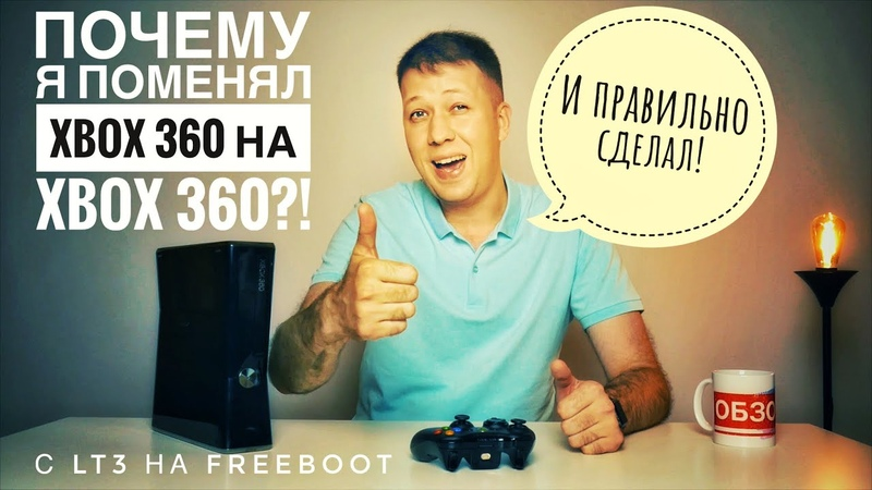 Выбираю Xbox 360 на Freeboot в 2019г. Сменил свою консоль с Lt3 на Freeboot.Снова не выбрал PS3, PS4