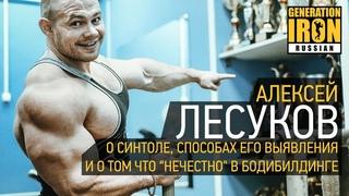 Алексей Лесуков о синтоле, способах его выявления и о том, что нечестно в бодибилдинге