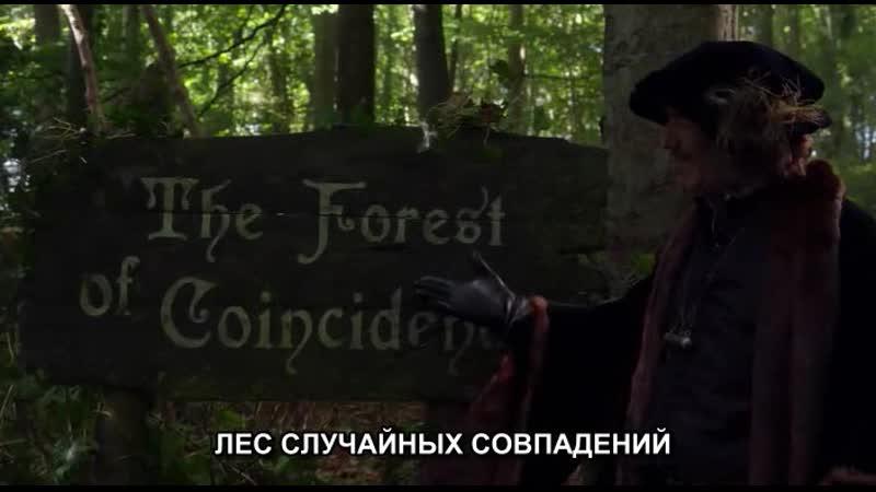 Галавант Лес Случайных Совпадений