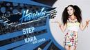 HaruWei Step RUS cover Kara