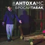 Антоха МС - Бросай табак