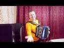 Пьяная вишня на песню Виктора Королёва Играет и поёт Павел Сивков русская гармонь 19 10 2018