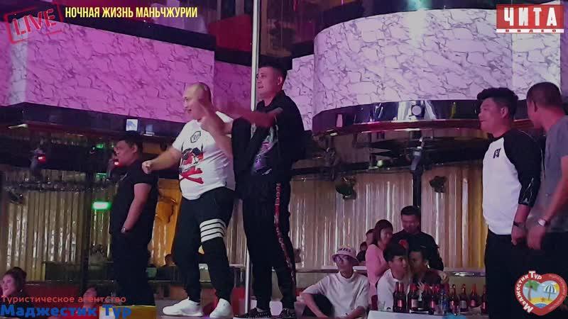 Маньчжурская братва гуляет Ночной клуб МАКСИМ Маньчжурия Китай