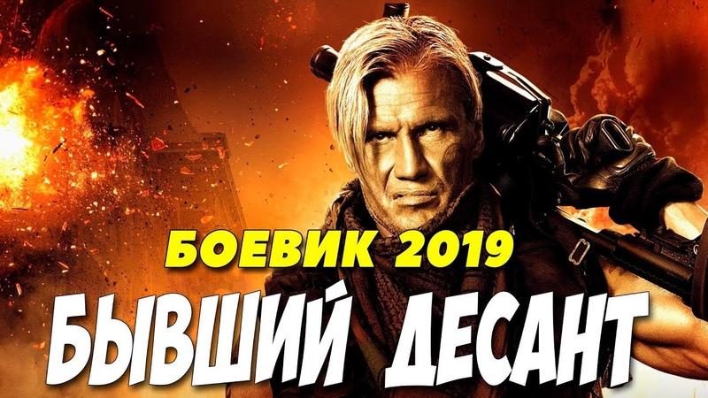 Боевик 2019 дал по зубах! ** БЫВШИЙ ДЕСАНТ ** Русские боевики 2019 новинки HD 1080P