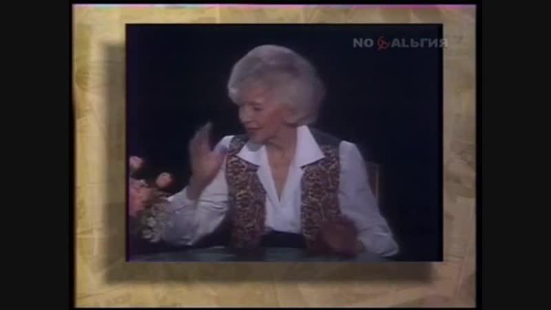 Валентина Леонтьева. История любви ( 1993)