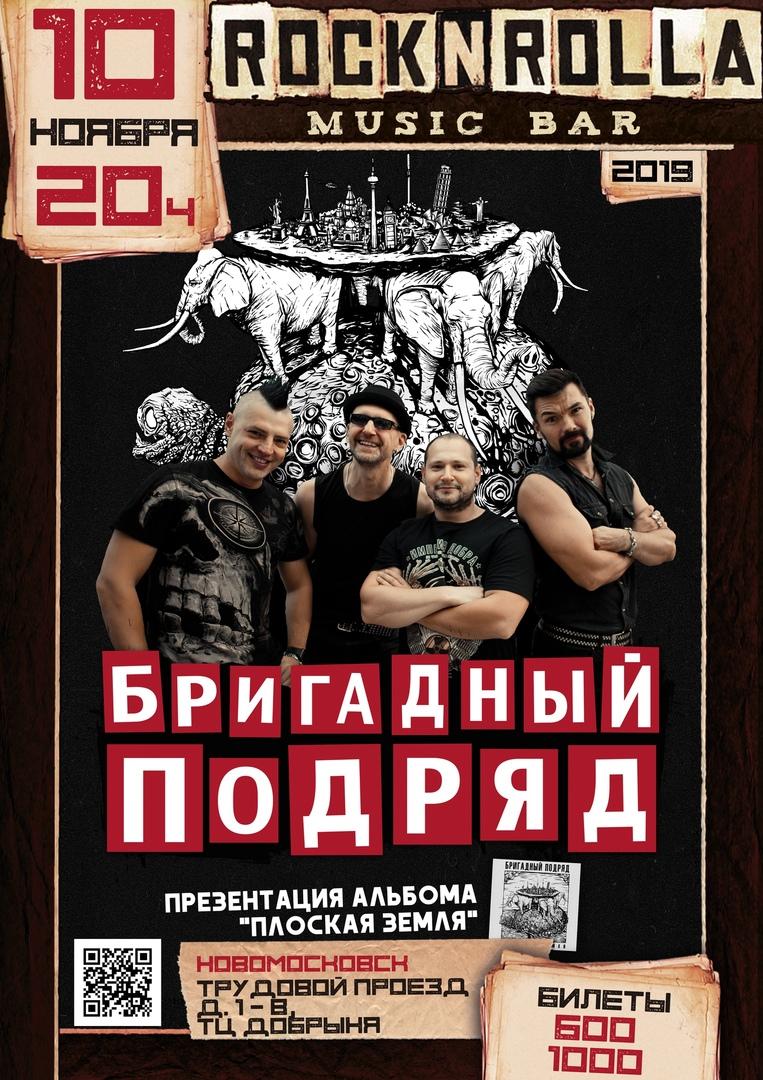 Афиша Новомосковск БРИГАДНЫЙ ПОДРЯД / 10.11 / Новомосковск