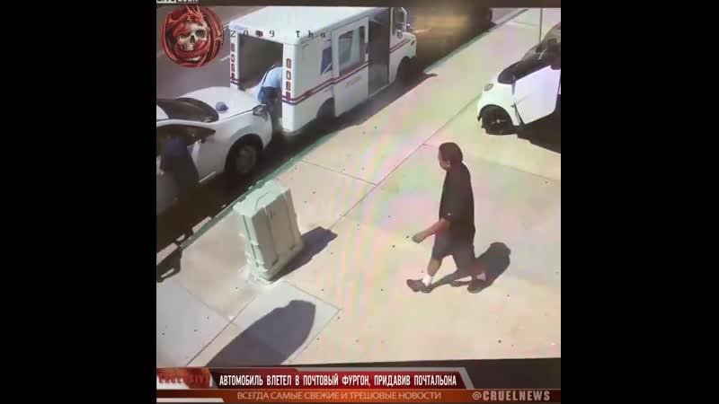 Автомобиль влетел в почтовый фургон придавив почтальона mp4