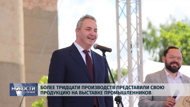 Новости Псков 28.06.2019 Более 30 производств представлено на Выставке промышленников