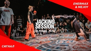 JACKING SESSION | 1/4 House 2x2 - Сигнал(win) vs Mejoy & EnerMax
