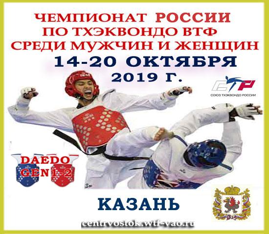 CHR-Kazan-2019