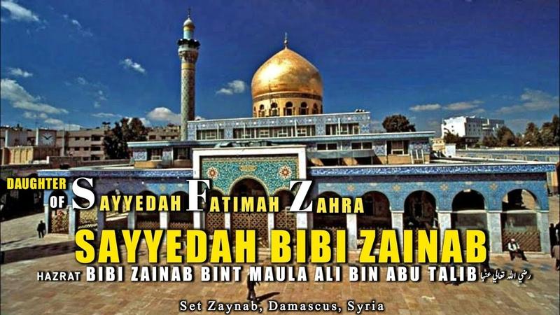 THE KARBALA Bibi Zainab Bint Ali Sister of Imam Hussain Safar E Muqaddas Damascus Syria