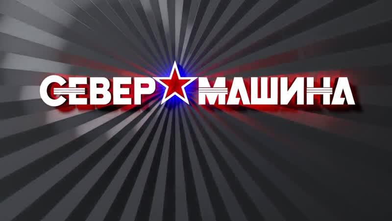 Армата - русская броня