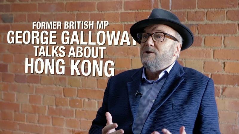 George Galloway: Hong Kong is no longer Britain's business 英國前議員斥責外國勢力干涉香港:香港怎樣都不關英
