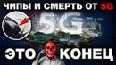5G и другие УБИЙСТВЕННЫЕ технологии