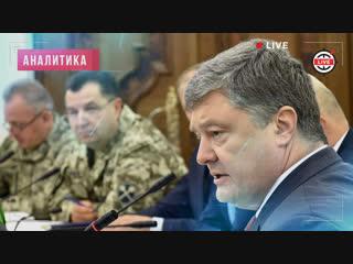 Для чего Порошенко провокация в Керченском проливе