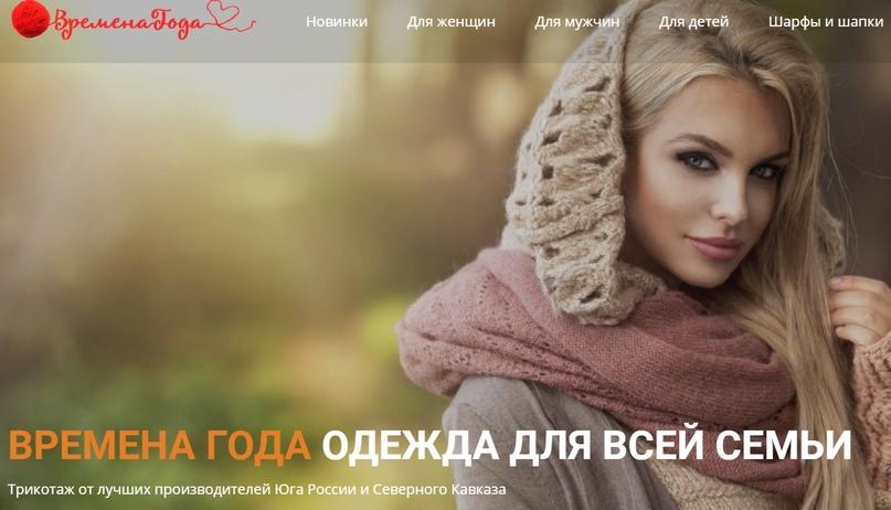 магазин одежды  Черкесск